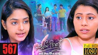 Sangeethe | Episode 567 24th June 2021 Thumbnail