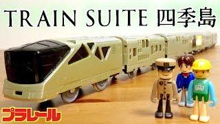 最高の車両登場! プラレール TRAIN SUITE 四季島 クルーズトレインDXシリーズ 全6両編成の全てギミック☆プラキッズも付属☆