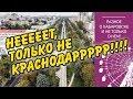 Почему не  стоит переезжать в Краснодар?  Обсуждаем альтернативные варианты: Казань, Ростов и др.
