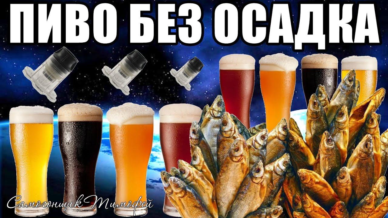 Домашнее пиво БЕЗ ОСАДКА. Дрожжеуловители - Пиво без дрожжей