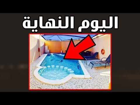 وفاة عائلة كاملة بأحد الاستراحات فالسعودية 💔