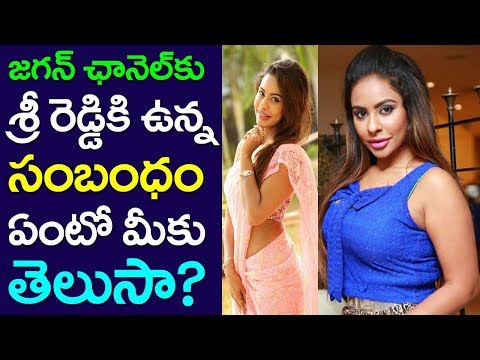 YS Jagan Channel| Sri Reddy| Telugu News Channels| Take One Media| Tollywood| Heroines| Actress