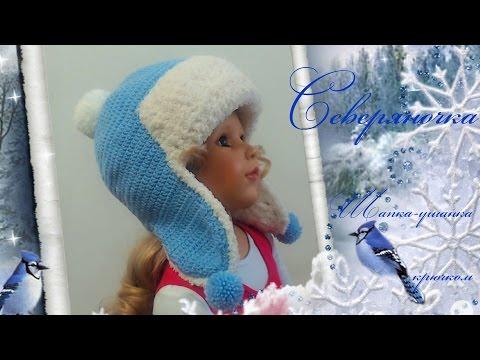 Детская шапка ушанка крючком схема описание