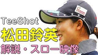 【ゴルフ】松田鈴英 初日ティーショット 解説・スロー再生あり。(2018.3 宮崎にて)