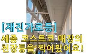[재진가로등] 세종 코스트코 매장의 천장등