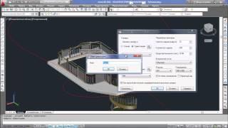 Анимация перемещения по траектории AutoCad 3D 2013 Винтовая лестница