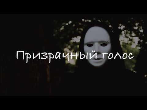 Призрачный голос (Короткометражный фильм ужасов)