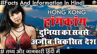 हांगकांग सबसे अजीब विकसित देश के रोचक तथ्य Amazing Facts About Hong Kong In Hindi
