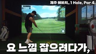 스크린 골프  / 제주…