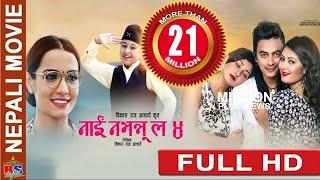 Superhit Movie    NAI NABHANNU LA 4    नाई नभन्नु ल ४    By Bikash Raj Acharya