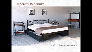 видео Двуспальные металлические кровати