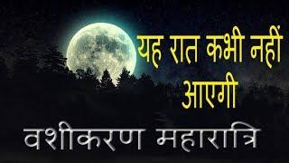 वशीकरण महारात्रि - इस रात को न होने वाला भी वशीकरण पक्का होगा , यह मौका हाथ से मत जाने दो ।।