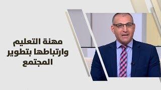 د. مصطفى جرّار - مهنة التعليم وارتباطها بتطوير المجتمع
