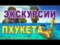 ◆PHUKET THAILAND ЭКСКУРСИИ ПХУКЕТ Куда поехать#экскурсия цена#русские на пхукете отзывы