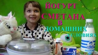 ★Как приготовить домашнюю Сметану из сливок  и Йогурт из молока★