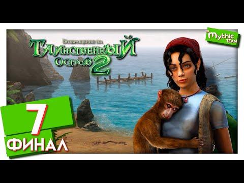 Возвращение на Таинственный остров 2. Часть 7. Финал. [Зелёный газ]