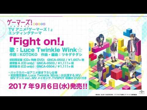 「Fight on!」の参照動画