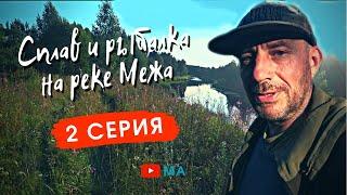 Сплав и рыбалка на реке Межа Затяжные перекаты Ловим щук и окуней 2 серия