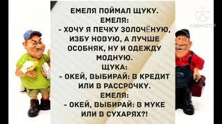 Сборник смешных АНЕКДОТОВ! Смех! Юмор! Позитив!