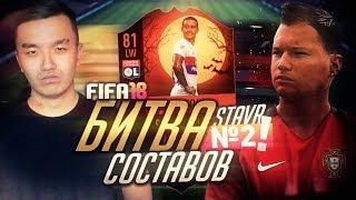 FIFA 18 - БИТВА СОСТАВОВ #2 С STAVR - DEPAY SCREAM