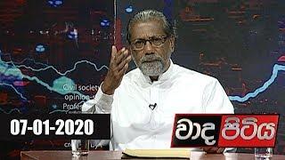 Wada Pitiya | 07th January 2020 Thumbnail