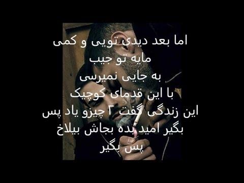 (همراه با متن رَپ) Hossein Eblis - Del khoshi - حسین ابلیس دلخوشی