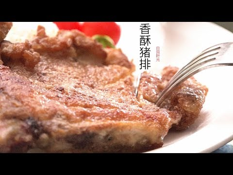 【香酥猪排】脆脆又弹牙 步骤要点 一看就会『Eng Sub』 Crispy fried pork cutlet 【田园时光美食 2019 060】