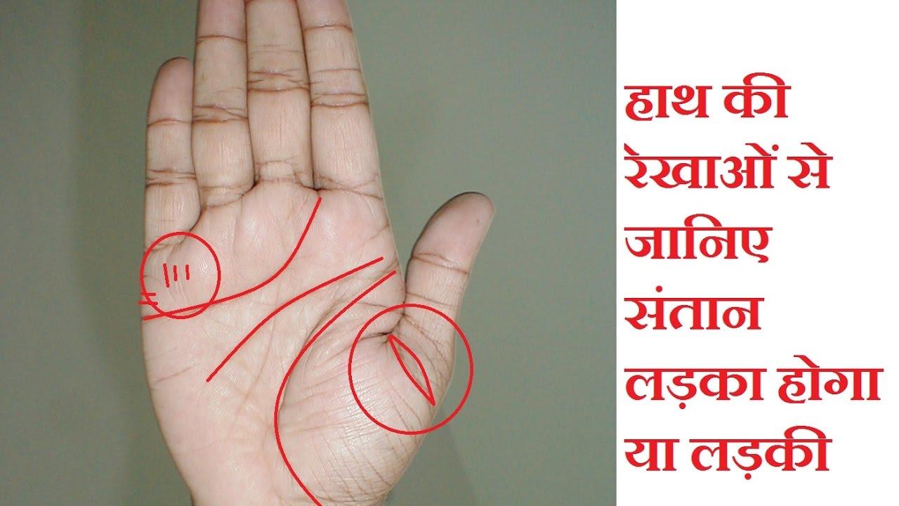 हाथ की रेखाओं से जानिए संतान लड़का होगा या लड़की