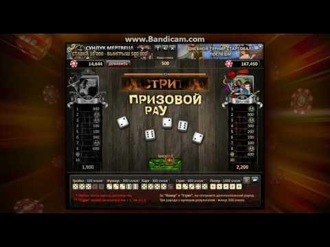 Игры в Одноклассниках. Покер на костях и Лига скорости