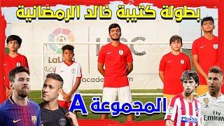 بطولة كتيبة خالد الرمضانية #2 | ميسي الصغير ضد نيمار الصغير 😱 - المجموعة الأولى