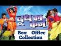 Doodh Ka karz Bhojpuri movie box office collection Feat Nirahua