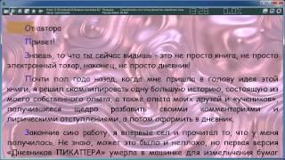 ICE Book Reader Pro 9 4 2  - Режимы чтения книги(http://www.sngsnick.com/ Видео к статье