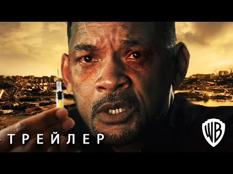Я ЛЕГЕНДА 2 (2022) Последний Человек на Земле - Русский Трейлер Концепт Фанатский / Уилл Смит
