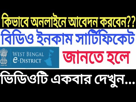 How To Apply BDO Income Certificate Online | E-District West Bengal | Bangla