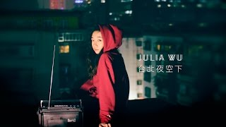 台北夜空下 - Julia Wu 吳卓源|Official Lyric Visual