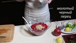 Салат из Красной Фасоли (лобио) | SUFREM.az