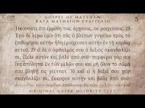 GOSPEL OF MATTHEW - ΜΑΤΘΑΙΟΥ ΕΥΑΓΓΕΛΙΟ - MAJORITY TEXT [AUDIO]