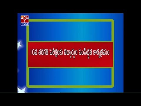SCERT || 10th Class Exams Special || Science || LIVE  With Experts