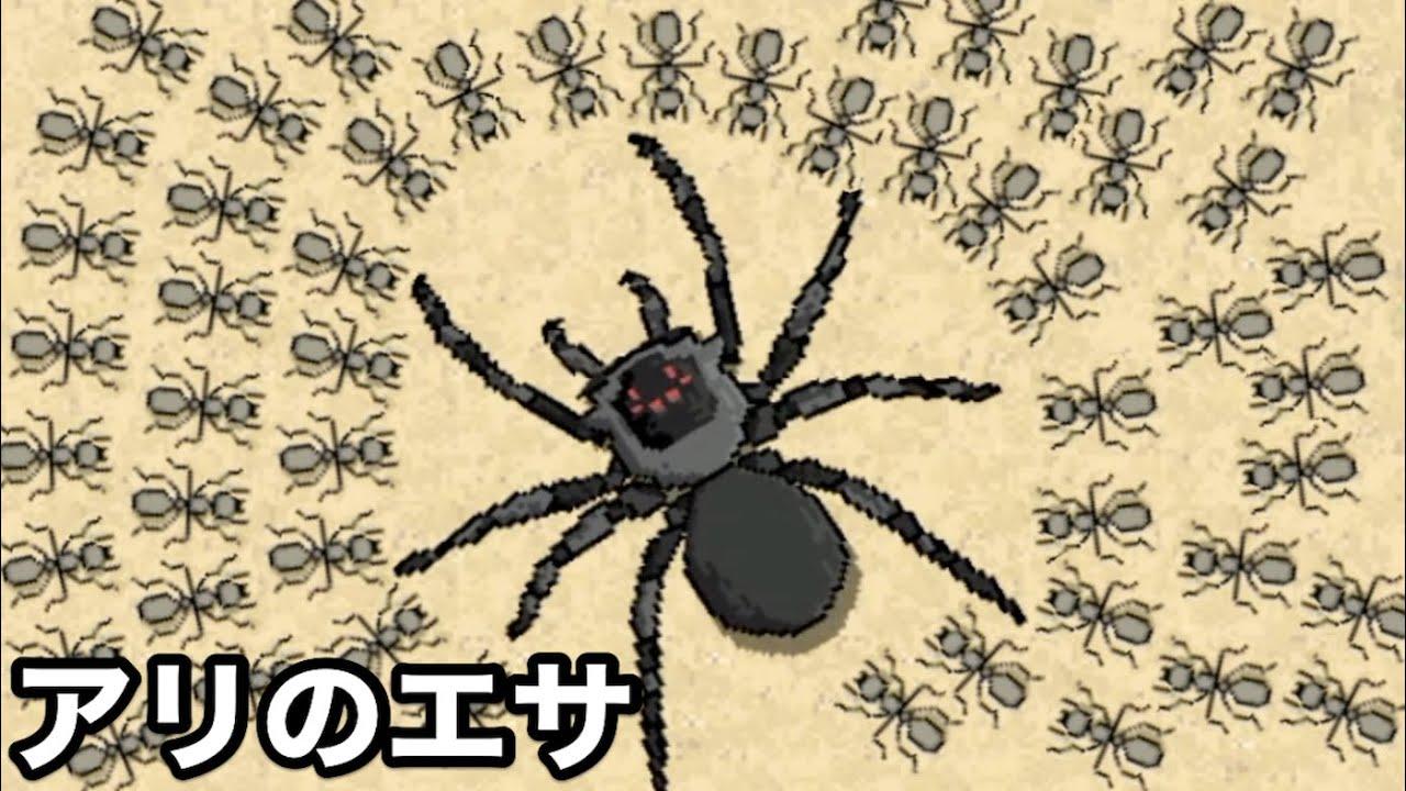アリを増やしまくってクモを襲う楽しいゲーム【 Pocket Ants 】#2