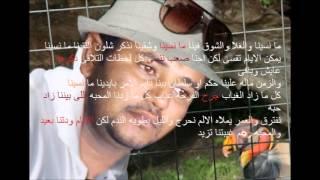 اغنية حسين الجسمي ما نسينا - حصرياً 2014 -