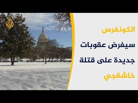 غراهام: الكونغرس سيفرض عقوبات على الضالعين بقتل خاشقجي  - نشر قبل 9 ساعة