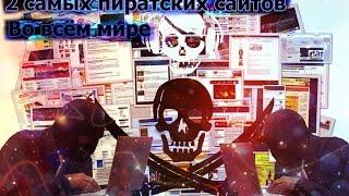 2 Самых известных пиратских сайтов в мире