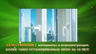 Пластиковые окна Донецк(Качественные и долговечные пластиковые окна в Донецке от проверенных производителей: Rehau, Veka. Цены - одни..., 2014-03-25T10:35:13.000Z)