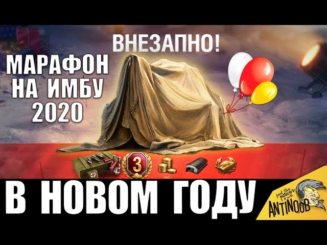 УРА! МАРАФОН НА ИМБУ В НОВОМ 2020 ГОДУ! СЮРПРИЗЫ ПАТЧА 1.7 в World of Tanks!
