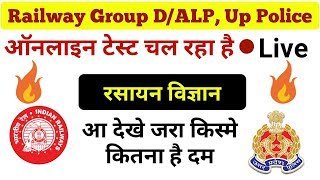 Railway Group D, ALP , Up Police online Test live रसायन विज्ञान