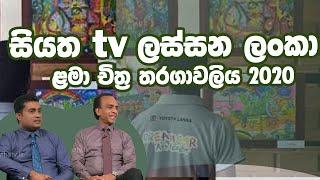 සියත ට්ව් ලස්සන ලංකා ළමා චිත්ර තරගාවලිය 2020    Piyum Vila   31-01-2020   Siyatha TV Thumbnail