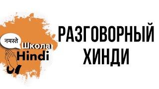 Урок хинди / Приветствия ( в уважительной форме)