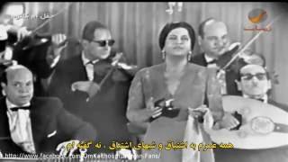 ام کلثوم - زیرنویس فارسی - سیرة الحب - کامل