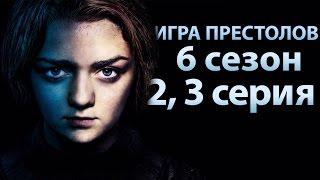 Игра престолов 6 сезон 2,3 серии. Лучшие моменты