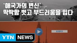 '애국가의 변신' 딱딱함 벗고 부드러움을 입다 / YTN